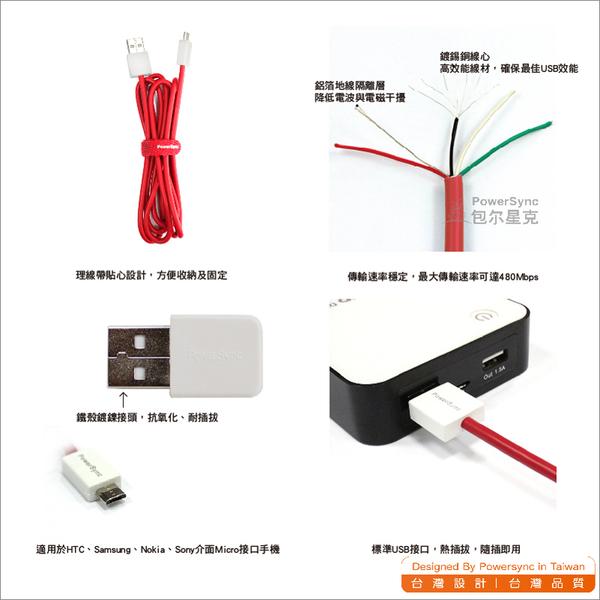 群加 Powersync Micro USB To USB 2.0 AM 480Mbps 安卓手機/平板傳輸充電線/ 1.5M 紅 (USB2-ERMIB152-3)