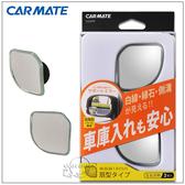 【愛車族】CARMATE 扇形輔助鏡-180SR