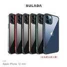 【愛瘋潮】防摔殼 SULADA Apple iPhone 12 Pro Max 6.7吋 明睿保護殼 手機殼 保護殼 全包設計