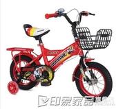 兒童自行車2-3-4-6-7-8歲男女寶寶12-14-16-18寸小孩單車腳踏車 印象家品