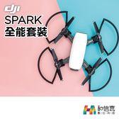 【和信嘉】DJI 大疆 SPARK 曉 空拍機 全能套裝組  (初雪白) 台灣公司貨 原廠保固