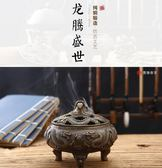 2017新款龍騰盛世三足純銅香爐EY1585『東京衣社』