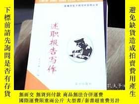 二手書博民逛書店罕見求職報告寫作Y164578 本叢書編寫組編   黃河出版社