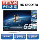 HERAN禾聯 4K量子點HERTV智慧聯網液晶+視訊盒 HD-55QDF88