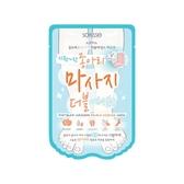 韓國 SOFLISSE 修長美腿護足膜(1雙入)【小三美日】