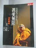 【書寶二手書T2/宗教_GGP】真愛無限_達賴喇嘛