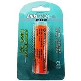 Aniki 18650 鋰電充電電池 2300mA 正極凸頭