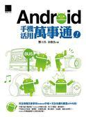(二手書)Android手機活用萬事通!