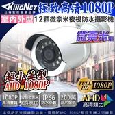 監視器 戶外槍型 微奈米陣列陣 防剪支架 鋁合金防水IP66 AHD 1080P 高清夜視 台灣安防