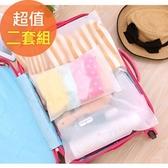 韓版 多功能磨砂款夾鍊收納整理袋 4件(2套組)