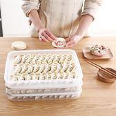 饺子保鲜盒餃子盒多層凍餃子速凍水餃餛飩盒冷凍混沌盒洛麗的雜貨鋪