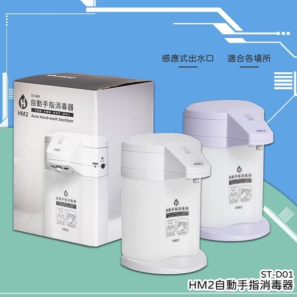 現貨速出-HM2 ST-D01自動手指消毒器 -台灣製造- 感應式 酒精機 消毒抗菌 手部清潔 酒精噴霧機