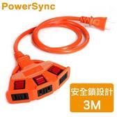 PowerSync群加 動力線一對三LOCK-橘色 3M