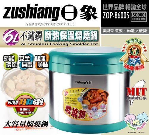 【艾來家電】ZOP-8600S日象不鏽鋼斷熱保溫燜燒鍋【6L】*附送贈品*