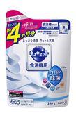 日本【花王kao】洗碗機專用檸檬酸洗碗粉 補充包550g