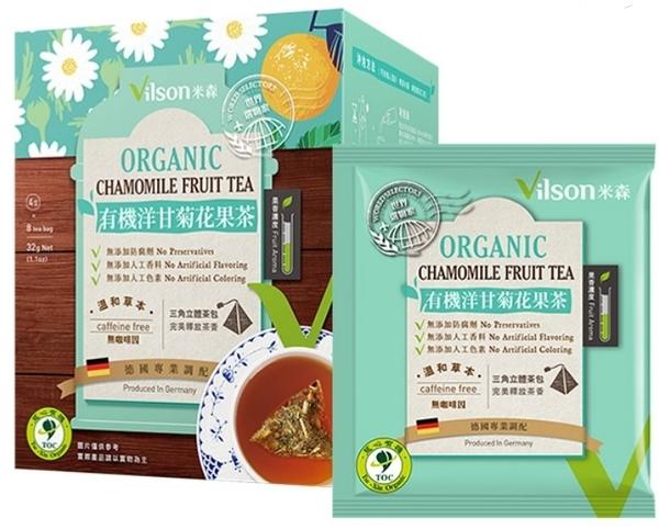【米森 vilson】有機洋甘菊花果茶(4g x8包/盒)