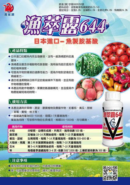【綠藝家】漁萃露500CC(日本進口)6-4-4