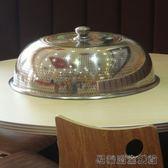 不銹鋼菜罩蓋菜罩餐桌蓋菜罩 易樂購生活館