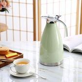 304不銹鋼保溫壺家用熱水瓶真空暖水壺大容量歐式2L熱水壺保溫瓶 盯目家