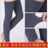 羊絨護膝保暖老寒腿女男秋冬季中老年炎加長款膝蓋防寒護腿套關節gogo購