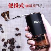 咖啡機 hero手搖磨豆機家用咖啡機磨粉器迷你手動研磨機陶瓷磨芯可水洗 玩趣3C