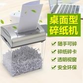 桌面型迷你碎紙機電動辦公文件紙粉碎機顆粒家用小型碎卡機 亞斯藍