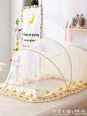 加密嬰兒蚊帳公主風兒童蚊帳罩可摺疊嬰兒床蚊帳帶支架寶寶通用 怦然心動