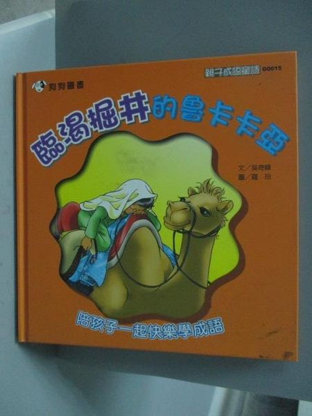 【書寶二手書T4/兒童文學_OOV】臨渴掘井的魯卡卡亞_吳奇峰
