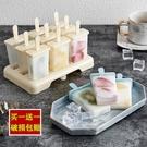自制雪糕模具冰激凌棒冰冰棍做冰淇淋家用冰糕冻冰块套装 diy模型618大促