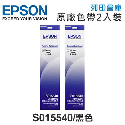 EPSON S015540 原廠黑色色帶 2入超值組 /適用 FX-2170/FX-2180/LQ-2070/LQ-2070C/LQ-2170C/LQ-2080/LQ-2180C/LQ-2080C
