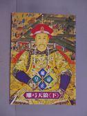 【書寶二手書T2/一般小說_HNN】雍正皇帝-雕弓天狼(下)_二月河