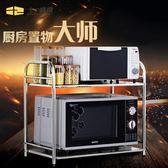 十一維度 廚房置物架微波爐架不銹鋼烤箱架廚房用品儲物收納架2層 萬聖節