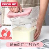 可刮平奶粉罐輔食罐子米粉盒密封罐外出便攜大容量防潮塑料奶粉盒ATF 美好生活