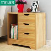 床頭櫃簡約現代臥室儲物櫃簡易床邊收納櫃多功能創意小櫃子BL 【店慶8折促銷】