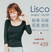 Lisco薄暖衣 女U領七分 內搭大尺碼 內刷毛抗寒 衛生衣睡衣內衣 發熱衣可參考【FuLee Shop服利社】