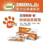*KING WANG*台灣 發育寶《小寵系列-卵磷脂營養膏MG5》-50g