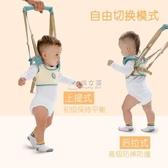 學步帶寶寶學步帶嬰兒幼兒小孩兒童學走路防摔防勒安全透氣10個月18 俏女孩