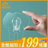 ✤宜家✤強力透明大象造型無痕掛鉤 創意廚房浴室強力無痕黏膠 免釘掛勾