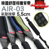 【相機減壓背帶】 現貨 AIR-03 快扣式 寬5.5CM AIRCELL 舒壓背帶 可當手腕帶 18顆舒壓氣墊 屮U1