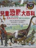 【書寶二手書T1/少年童書_EE9】兒童恐龍大百科_Michael J.Benton
