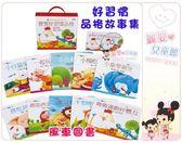 麗嬰兒童玩具館~風車圖書-寶寶生活好習慣品格故事錦集-10書+1CD