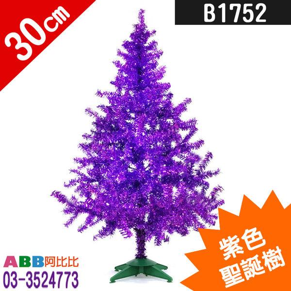 B1752★30cm_PVC聖誕樹 紫 塑膠底座❤台灣製❤工廠直營 量大請電洽