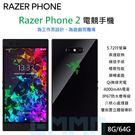 【送保溫杯】雷蛇 2 Razer Phone 2 5.72吋 8G/64G IP67防水塵等級 雙前置立體聲喇叭 智慧型手機 電競手機
