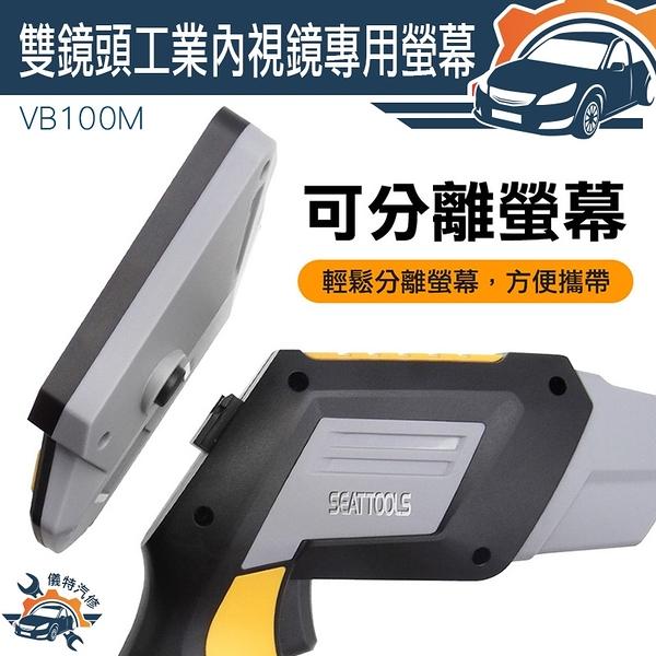 VB100M   可分離螢幕 內視鏡 高解析度 低耗能,更耐用 4.3吋大螢幕 工業用內視鏡 內視鏡螢幕