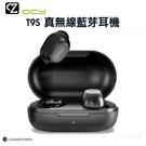 QCY 藍芽耳機 T9S 無線耳機 運動...