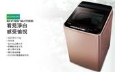 Panasonic 國際牌 11公斤變頻洗衣機 NA-V110EB-PN (玫瑰金) 送基本安裝享安心保固