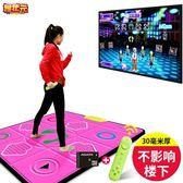 跳舞毯 舞狀元30MM 單人游戲電視接口兩用體感親子家用跳舞機