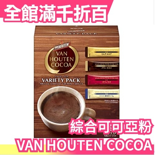 日本 VAN HOUTEN COCOA 綜合可可亞粉 20包入 隨身包 4種口味【小福部屋】