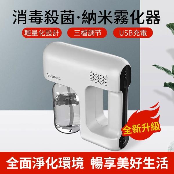 防疫用品消毒槍 殺菌噴霧槍 手持無線藍光納米噴霧器 殺菌消毒手提噴霧機 充電細霧化噴霧器
