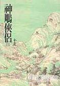 神鵰俠侶(三)(平11)